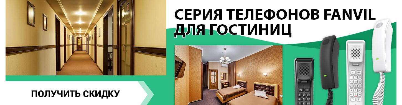 фанвил - отели