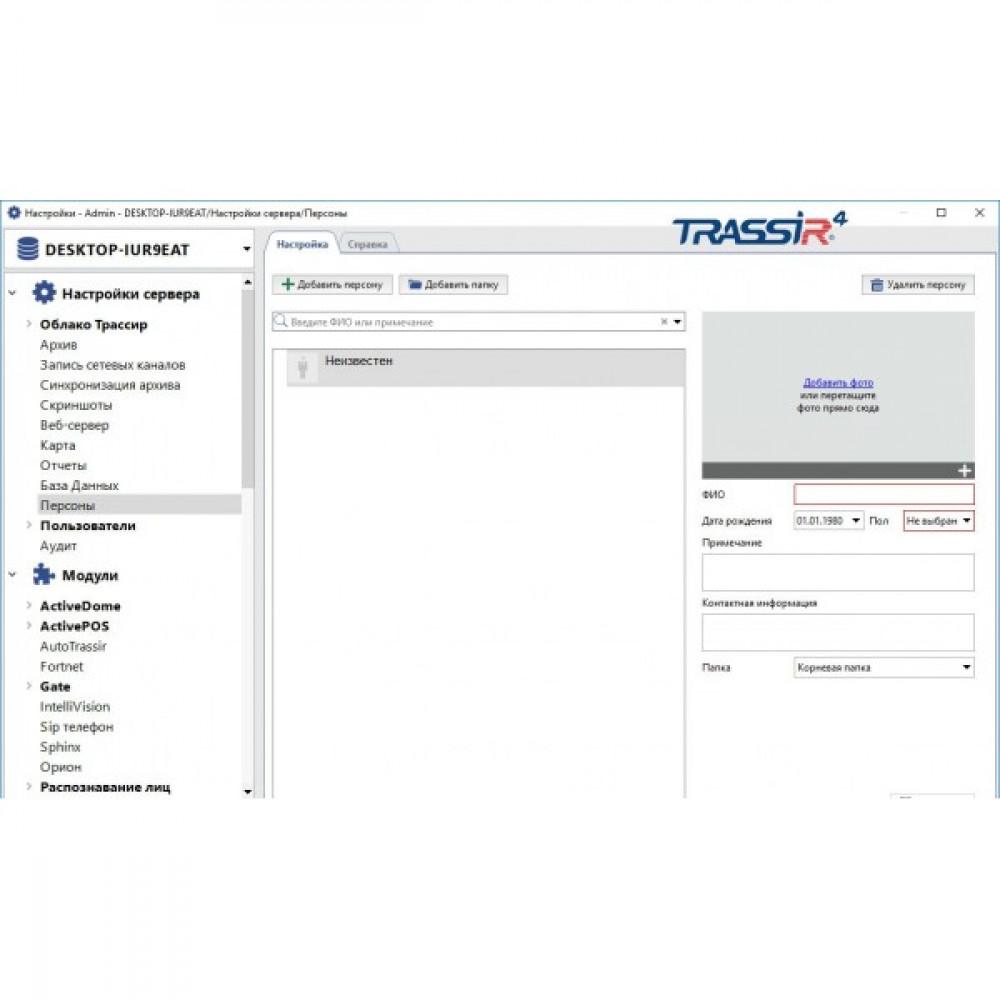 Модуль розпізнавання осіб за заздалегідь налаштованої базі TRASSIR Face Recognition