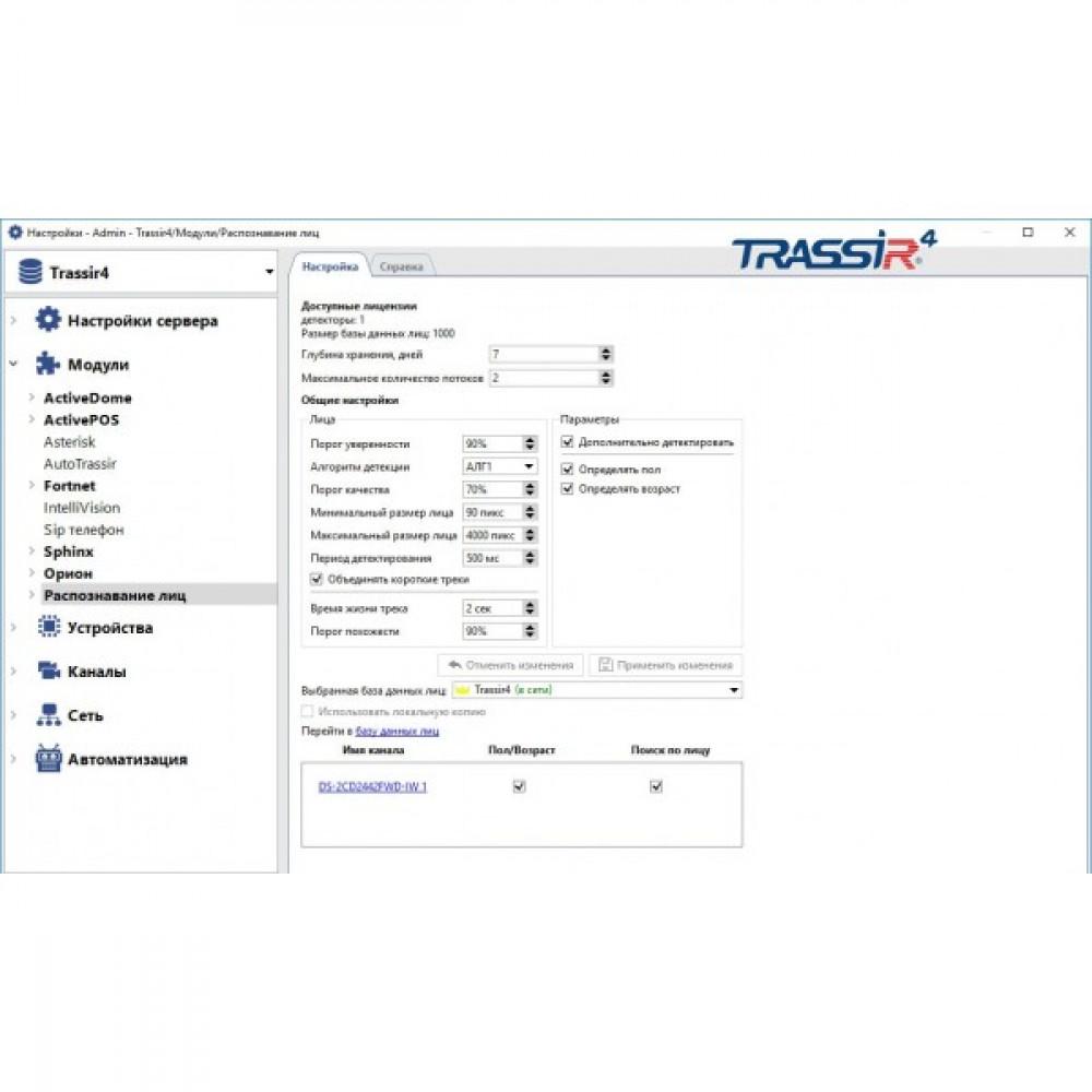Модуль виявлення і трекінгу осіб, пошуку осіб в архіві TRASSIR Face Detector