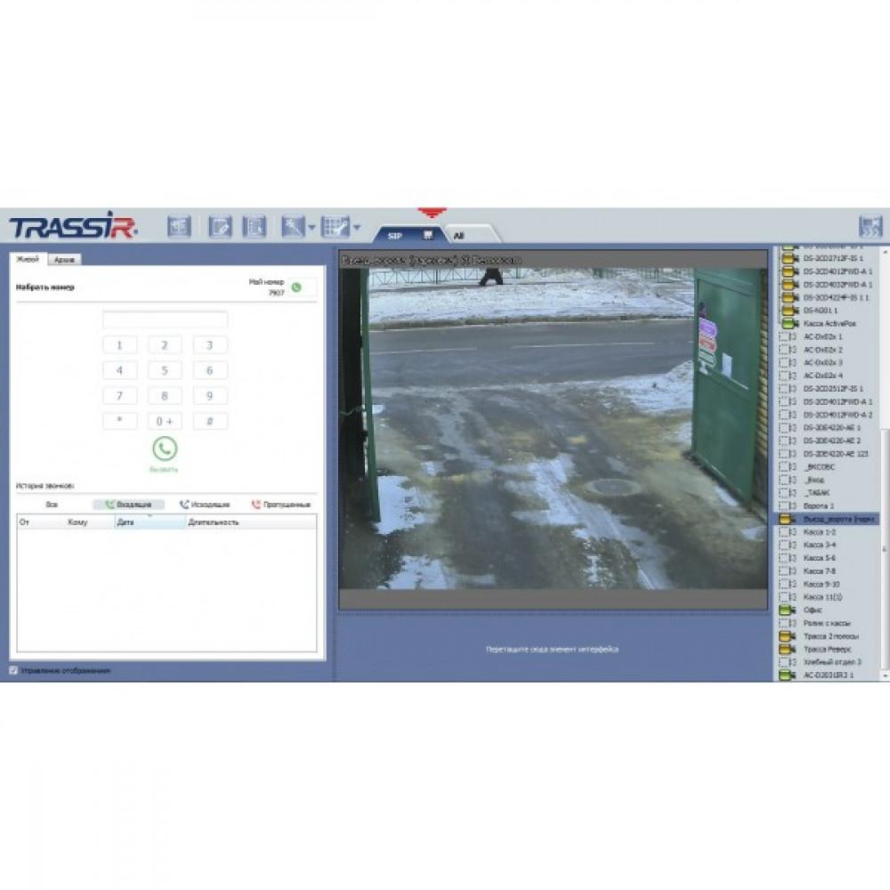 Професійне ПЗ TRASSIR Intercom Concierge для організації робочого місця адміністратора в TRASSIR